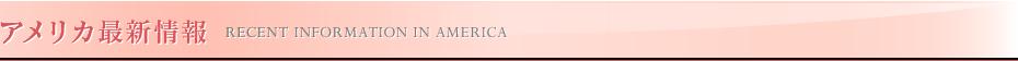 アメリカ最新情報